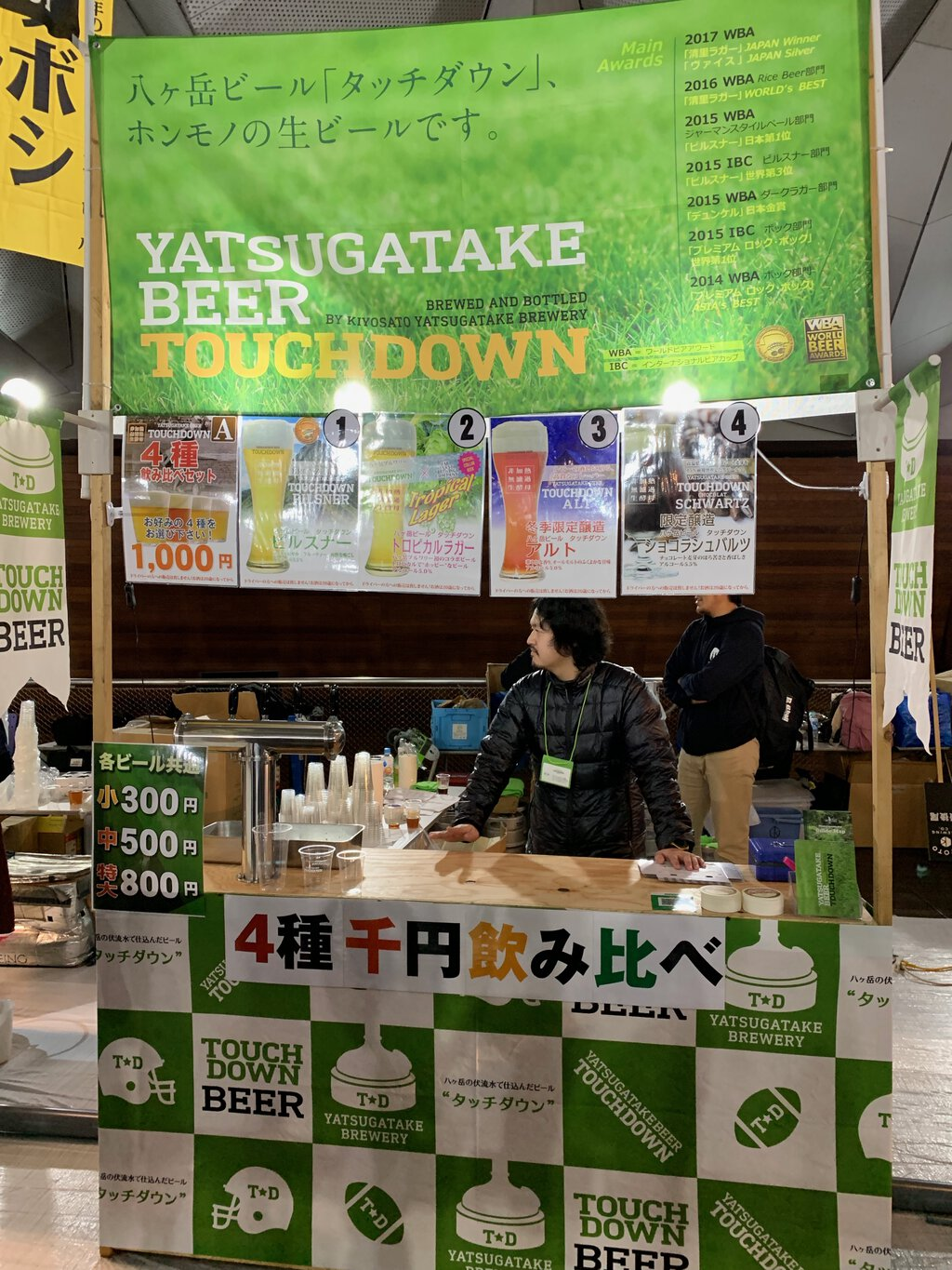 Yatsugatake Beer Touchdown, Japan Brewers Cup 2019